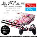SONY 新型PS4 PRO プロ プレイステーション専用おしゃれなスキンシール 貼るだけで デザインステッカー 蝶 花 赤 004632