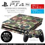 「宅配便専用」SONY 新型PS4 PRO プロ プレイステーション専用スキンシール 貼るだけで デザインステッカー 迷彩 カモフラ 犬 004655