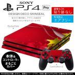 「宅配便専用」SONY 新型PS4 PRO プロ プレイステーション専用スキンシール 貼るだけで デザインステッカー 星 赤 シンプル 004690