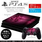 「宅配便専用」SONY 新型PS4 PRO プロ プレイステーション専用スキンシール 貼るだけで デザインステッカー 木 キラキラ 黒 005239
