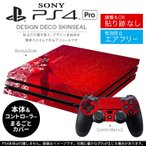 「宅配便専用」SONY 新型PS4 PRO プロ プレイステーション専用スキンシール 貼るだけで デザインステッカー リボン 雪 結晶 005485