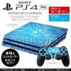 「宅配便専用」SONY 新型PS4 PRO プロ プレイステーション専用スキンシール 貼るだけで デザインステッカー 青 植物 模様 005506