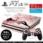 「宅配便専用」SONY 新型PS4 PRO プロ プレイステーション専用スキンシール 貼るだけで デザインステッカー 妖精 花 フラワー 005591