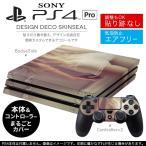 「宅配便専用」SONY 新型PS4 PRO プロ プレイステーション専用スキンシール 貼るだけで デザインステッカー 写真 人物 005718