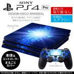 「宅配便専用」SONY 新型PS4 PRO プロ プレイステーション専用スキンシール 貼るだけで デザインステッカー 音符 青 ブルー 005985