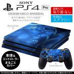 「宅配便専用」SONY 新型PS4 PRO プロ プレイステーション専用スキンシール 貼るだけで デザインステッカー 花 フラワー 蝶 006196