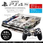 「宅配便専用」SONY 新型PS4 PRO プロ プレイステーション専用スキンシール 貼るだけで デザインステッカー 花 フラワー 蝶 006328