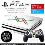 「宅配便専用」SONY 新型PS4 PRO プロ プレイステーション専用スキンシール 貼るだけで デザインステッカー 国旗 イタリア 006538