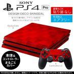 「宅配便専用」SONY 新型PS4 PRO プロ プレイステーション専用スキンシール 貼るだけで デザインステッカー 赤 レッド 模様 006762