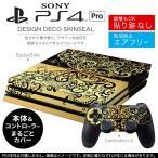 「宅配便専用」SONY 新型PS4 PRO プロ プレイステーション専用スキンシール 貼るだけで デザインステッカー 蝶 花 フラワー 006765