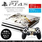 「宅配便専用」SONY 新型PS4 PRO プロ プレイステーション専用スキンシール 貼るだけで デザインステッカー 植物 黒 ブラック 007650