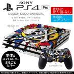 「宅配便専用」SONY 新型PS4 PRO プロ プレイステーション専用スキンシール 貼るだけで デザインステッカー 骸骨 ドクロ イラスト 007659