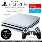 「宅配便専用」SONY 新型PS4 PRO プロ プレイステーション専用スキンシール 貼るだけで デザインステッカー シンプル 無地 青 008975