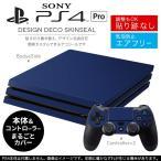 「宅配便専用」SONY 新型PS4 PRO プロ プレイステーション専用スキンシール 貼るだけで デザインステッカー シンプル 無地 青 009010