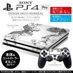 「宅配便専用」SONY 新型PS4 PRO プロ プレイステーション専用スキンシール 貼るだけで デザインステッカー 蝶 白 黒 009822