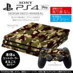 「宅配便専用」SONY 新型PS4 PRO プロ プレイステーション専用スキンシール 貼るだけで デザインステッカー 迷彩 緑 010207