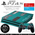 「宅配便専用」SONY 新型PS4 PRO プロ プレイステーション専用スキンシール 貼るだけで デザインステッカー ゲーム リモコン 緑 010465