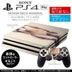 「宅配便専用」SONY 新型PS4 PRO プロ プレイステーション専用スキンシール 貼るだけで デザインステッカー  011550