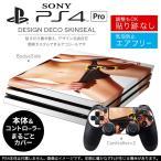 「宅配便専用」SONY 新型PS4 PRO プロ プレイステーション専用スキンシール 貼るだけで デザインステッカー  011557