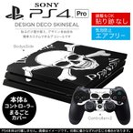 「宅配便専用」SONY 新型PS4 PRO プロ プレイステーション専用スキンシール 貼るだけで デザインステッカー  011664