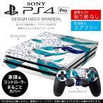 「宅配便専用」SONY 新型PS4 PRO プロ プレイステーション専用スキンシール 貼るだけで デザインステッカー  011775