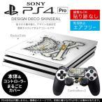 「宅配便専用」SONY 新型PS4 PRO プロ プレイステーション専用スキンシール 貼るだけで デザインステッカー  011921