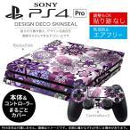 「宅配便専用」SONY 新型PS4 PRO プロ プレイステーション専用スキンシール 貼るだけで デザインステッカー  011945