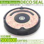ルンバ Roomba iRobot 「27 530 537 560 577 620 621 622 630 650」 専用スキンシール カバー ケース 保護 フィルム ステッカー デコ アクセサリー 掃除機