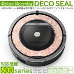 ルンバ Roomba iRobot 「870 871 875 876 880 885 対応」 専用スキンシール カバー ケース 保護 フィルム ステッカー デコ アクセサリー 掃除機