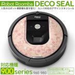 ルンバ Roomba iRobot 「960 980 対応」 専用スキンシール カバー ケース 保護 フィルム ステッカー デコ アクセサリー 掃除機