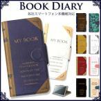 10デザインから選べる 手帳型ケース 全機種対応 スマホケース 本 ノートブック 洋書風 本 可愛い 手帳タイプ ダイアリー