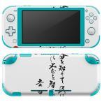 igsticker Nintendo Switch Lite 専用 デザインスキンシール 全面 任天堂 専用 ニンテンドー スイッチ ライト  漢字 文字 文 013375