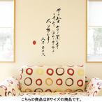 ウォールステッカー 60×60cm  壁紙 はがせる wall sticker  漢字 文字 ことわざ 格言 名言 金言 言葉 文 013366 山本五十六