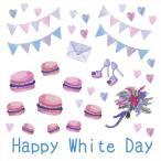 ホワイトデー☆ シール式ウォールステッカー  飾り 60×60cm 3月14日 ハート 青 緑 プレゼント whiteday  015202