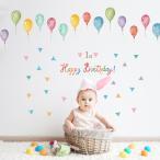 誕生日☆ シール式ウォールステッカー誕生日 60×60cm ケーキ   バースデーパーティ飾り 風船 数字 カラフル 016999