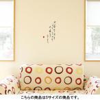 ウォールステッカー 30×30cm  壁紙 はがせる wall sticker  漢字 文字 ことわざ 格言 名言 金言 言葉 文 013366 山本五十六