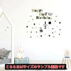ハーフバースデー☆シール式ウォールステッカー 1/2 誕生日 飾り 30×30cmおしゃれ 星 パーティ 017136