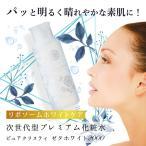 美白 美白化粧水 エイジングケア シムホワイト377配合 無添加 美白 プチプラシリーズ 白肌化粧水 ゼタホワイト2000 無添加コスメ