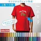 オリジナルTシャツ作成 (1枚〜9枚) 別途プリント料金必須 1枚@980円