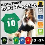 犬服 名入れ サッカーユニフォーム 小型犬 中型犬 大型犬 ドッグTシャツ