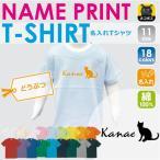 クラシカル猫ちゃん 半袖名入れキッズTシャツ こども服 子供服 キッズウェア 綿100 90サイズから キッズ服 男の子 女の子