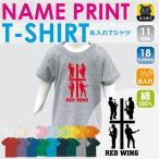 JAZZ 半袖名入れキッズTシャツ こども服 子供服 キッズウェア 綿100 90サイズから キッズ服 男の子 女の子  ホルン トランペット