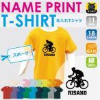 サイクリング 半袖名入れキッズTシャツ 90サイズから160サイズまで キッズ服 男の子 女の子  自転車 トライアスロン