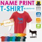 ロバ 半袖名入れキッズTシャツ こども服 子供服 キッズウェア 綿100 90サイズから キッズ服 男の子 女の子  うさぎうま、驢馬