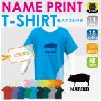 ブタ 半袖名入れキッズTシャツ こども服 子供服 キッズウェア 綿100 90サイズから キッズ服 男の子 女の子  豚、Pig、豚肉、ポーク