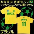 サッカーユニフォーム ブラジル 代表ユニフォーム