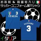 サッカーユニフォーム イタリア ITALIA 代表ユニフォーム ワールドサッカー 半袖 Tシャツ 綿100