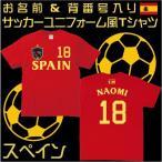 サッカーユニフォーム スペイン SPAIN ESP 代表ユ