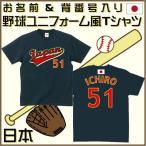 野球ユニフォーム風Tシャツ 日本カラー 背番号&名入れ キッズ アダルト ベースボール