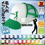 ゴルフ2/名入れメッシュキャップ 帽子 キャップ スポーツシルエット 部活
